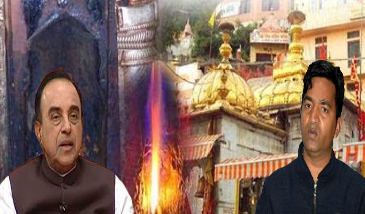 ज्वालामुखी मंदिर : गैर हिंदुओं की तैनाती पर सुब्रमण्यम स्वामी ने उठाए सवाल, DC ने दिया जवाब