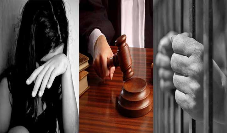 Himachal: मामा ने नाबालिग भान्जी के साथ किया दुष्कर्म, कोर्ट ने सुनाई 10 साल की कठोर सजा