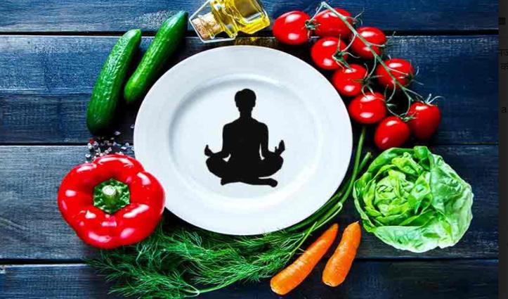 तन और मन को रखना है शुद्ध तो आज ही शुरू कर दें योगिक आहार
