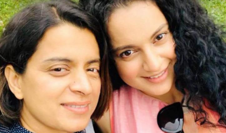 कंगना-रंगोली पहुंची सुप्रीम कोर्ट, आपराधिक मामलों को मुंबई से हिमाचल ट्रांसफर करने की मांग