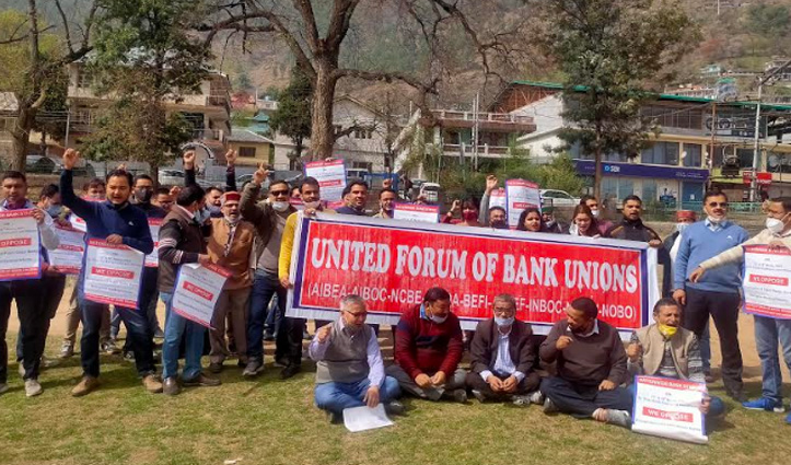 Himachal : निजीकरण के खिलाफ बैंक कर्मियों की हड़ताल दूसरे दिन भी जारी, कामकाज प्रभावित
