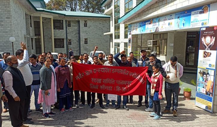 बीमा कर्मियों ने निकाला गुब्बार,निगम कार्यालय पालमपुर के बाहर धरना व जोरदार नारेबाजी