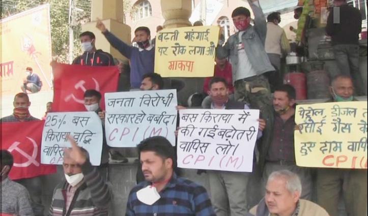 Himachal : महंगाई के खिलाफ सड़कों पर उतरी माकपा और सीटू