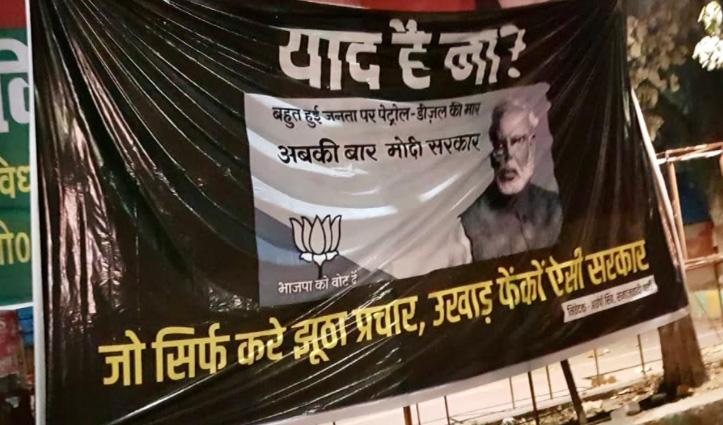 पूर्व बीजेपी नेता ने लगवाए ये पोस्टर, बोले- सभी देशवासी पीएम को उनका वादा याद करवाएं