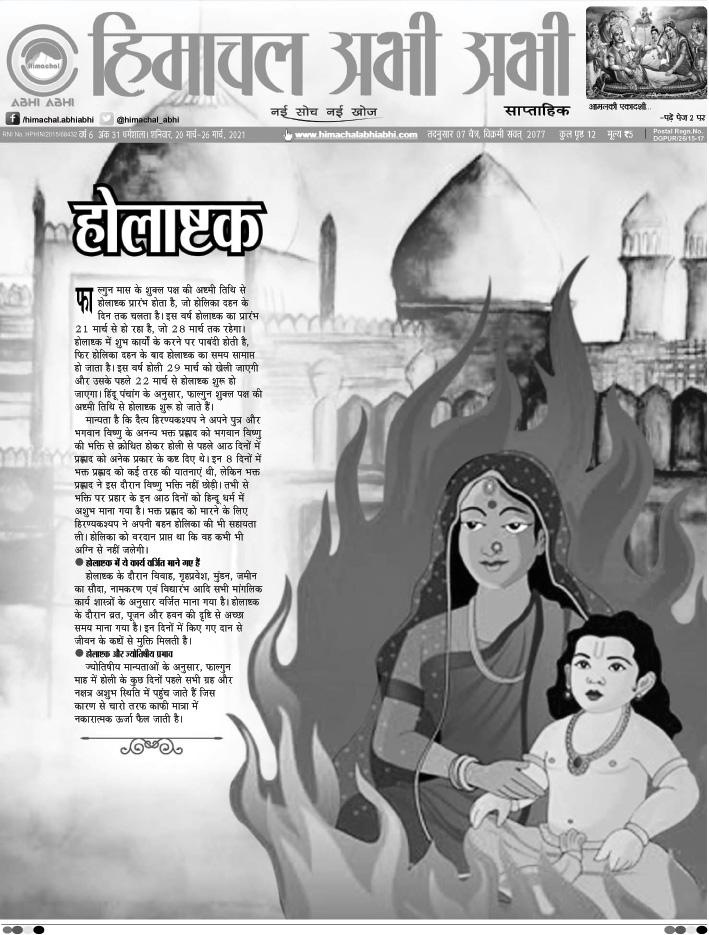 Himachal Abhi Abhi E-Paper 20-03-2021