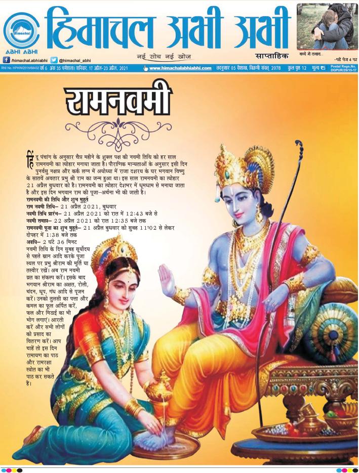 Himachal Abhi Abhi E-Paper 17-04-2021