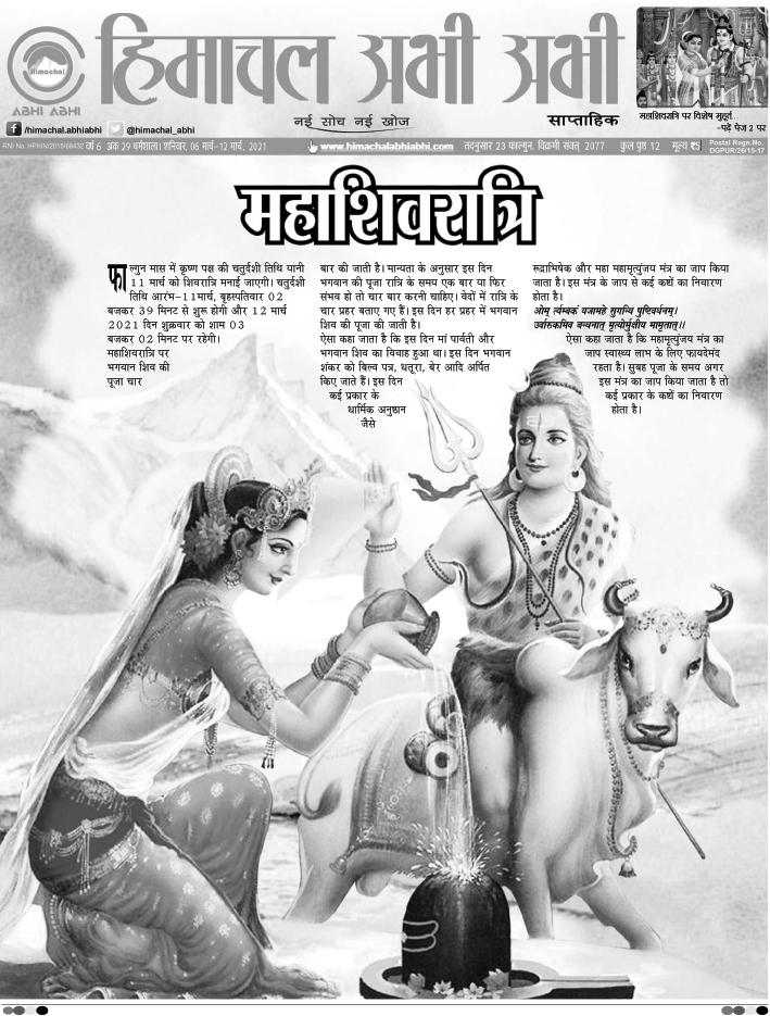 Himachal Abhi Abhi E-paper 05-03-2021