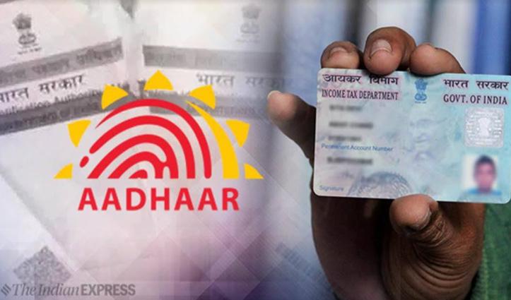Alert! कल तक आधार को PAN से करवा लें लिंक, वरना लगेंगे एक हजार रुपए
