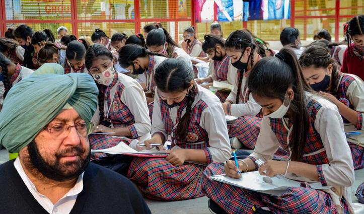 कोरोना का कहर : हिमाचल के पड़ोसी राज्य पंजाब में स्कूल-कॉलेज 31 मार्च तक बंद, परीक्षाएं टलीं