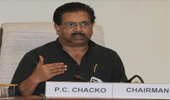 कांग्रेस के वरिष्ठ नेता पीसी चाको ने छोड़ी पार्टी, केरल चुनाव में कांग्रेस को झटका