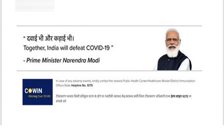 कोरोना वैक्सीन सर्टिफिकेट से हटेगी PM Modi की फोटो, चुनाव आयोग ने विकल्प तलाशने को कहा