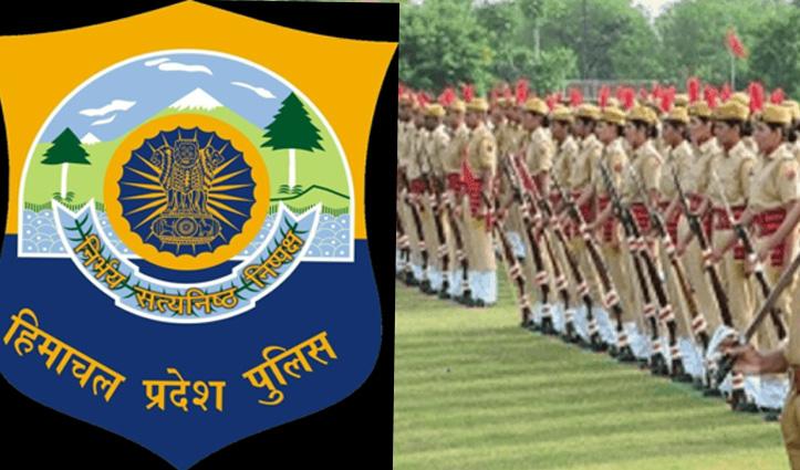 Himachal में जल्द भरे जाएंगे कांस्टेबलों के 1,334 पद, कोविड प्रोटोकॉल के तहत होगी भर्ती