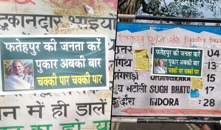 By-Election से पहले पोस्टरों में लिखा-फतेहपुर की जनता करे पुकार, अबकी बार चक्की पार चक्की पार