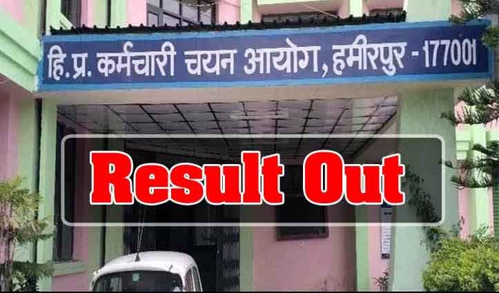 ब्रेकिंगः हिमाचल कर्मचारी चयन आयोग ने यह Final Result किया घोषित