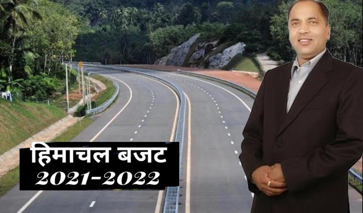 Himachal में सड़कों के रखरखाव के लिए 4,502 करोड़, बनेंगी एक हजार नई सड़कें- 80 पुल