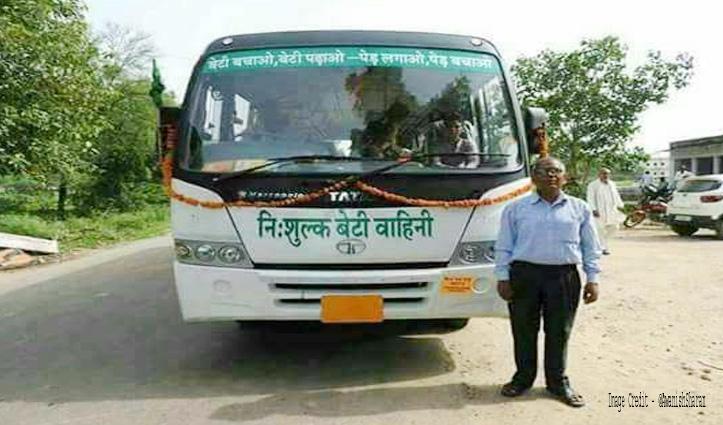 पैदल स्कूल-कॉलेज जाती थी गांव की छात्राएं, डॉक्टर ने अपना PF निकालकर खरीद ली Bus
