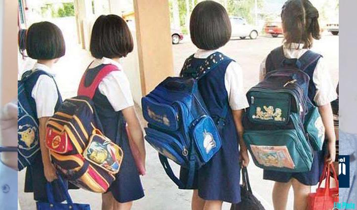 Himachal में स्कूल बैग नीति-2020 लागू, छात्रों को मिलेगी भारी भरकम Bag से मुक्ति
