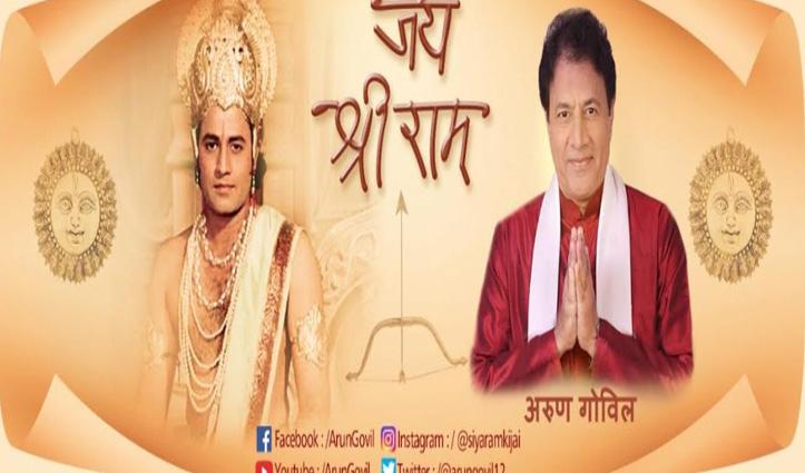 सीता' के बाद आखिरकार अब 'राम' भी बीजेपी के हुए, देश की राजधानी दिल्ली में थामा कमल