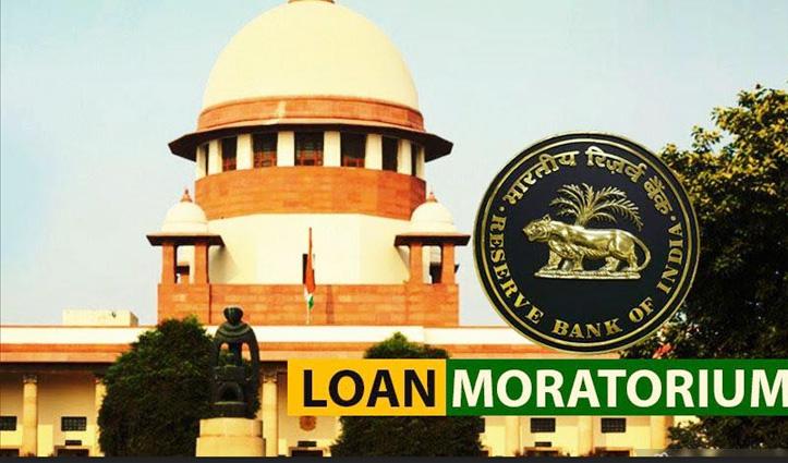 Supreme Court : लोन मोरेटोरियम अवधि नहीं बढ़ेगी, उधारकर्ताओं से नहीं लिया जाएगा चक्रवृद्धि ब्याज