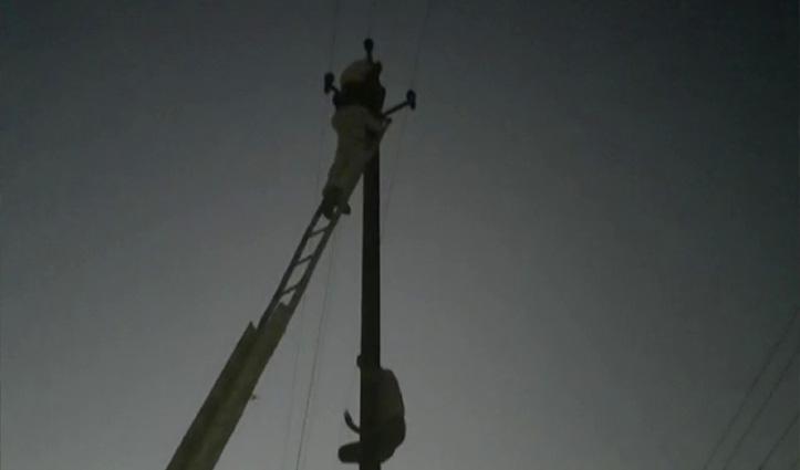 पत्नी के जाने के गम में बिजली के खंभे पर चढ़ गया पति, नीचे उतारने को पुलिस के भी छूटे पसीने