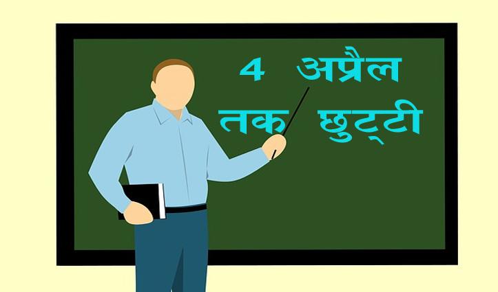 Himachal में शिक्षकों और गैर शिक्षकों को 4 अप्रैल तक छुट्टी, पुस्तकालय भी रहेंगे बंद