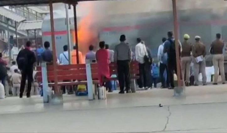 लखनऊ शताब्दी एक्सप्रेस की जेनरेटर कार में भड़की आग, दमकल कर्मियों ने डेढ़ घंटे में पाया काबू