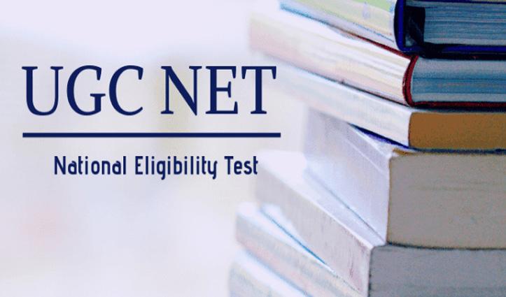 UGC NET 2021 आवेदन तारीख बढ़ी, JRF के लिए आयु सीमा में भी दी गई छूट