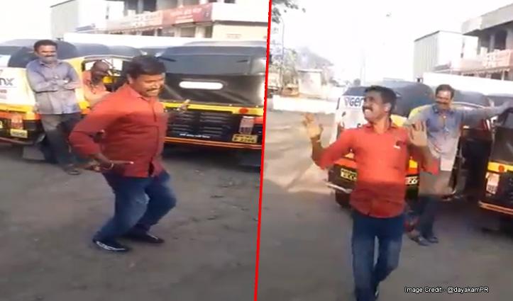 वीडियोः इस ऑटो ड्राइवर का लावणी डांस नहीं देखा तो फिर क्या देखा