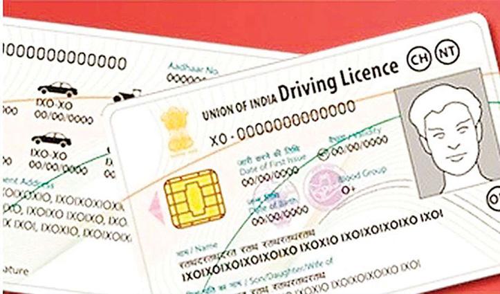 अब नहीं होगा Driving License का मिस यूज, कुछ ऐसा कड़क कर दिया सरकार ने