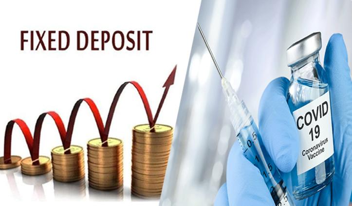 कोरोना वैक्सीनेशन कराने पर Bank FD पर मिलेगा ज्यादा ब्याज