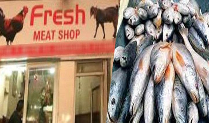Himachal: कोरोना महामारी के बीच यहां मांस-मछली की बिक्री पर लगा प्रतिबंध-जाने कारण
