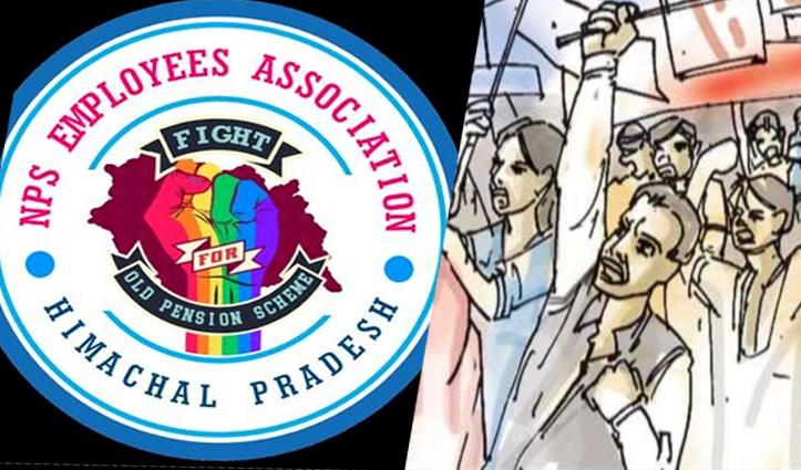 हिमाचल: NPS कर्मियों के लिए 2009 की अधिसूचना हो लागू, कैबिनेट बैठक से आस