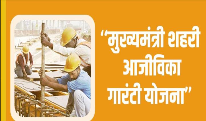 मुख्यमंत्री शहरी आजीविका गारंटी योजना को लेकर Jai Ram Govt का बड़ा फैसला