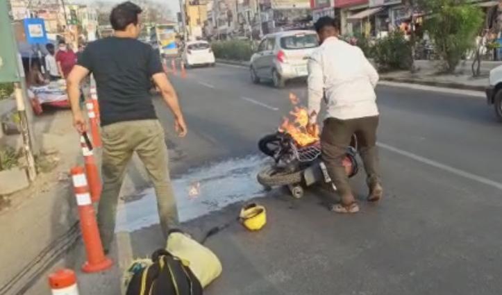 चलती बाइक में लगी आग