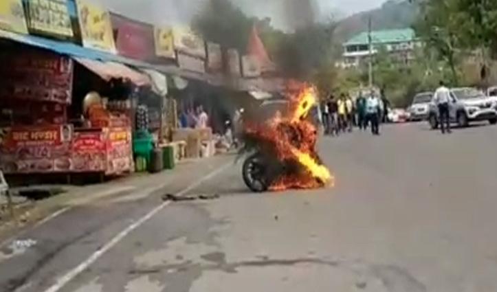 Himachal : चामुंडा मंदिर के पास डाढ़ चौक पर बाइक में धमाका, धू-धू कर जली
