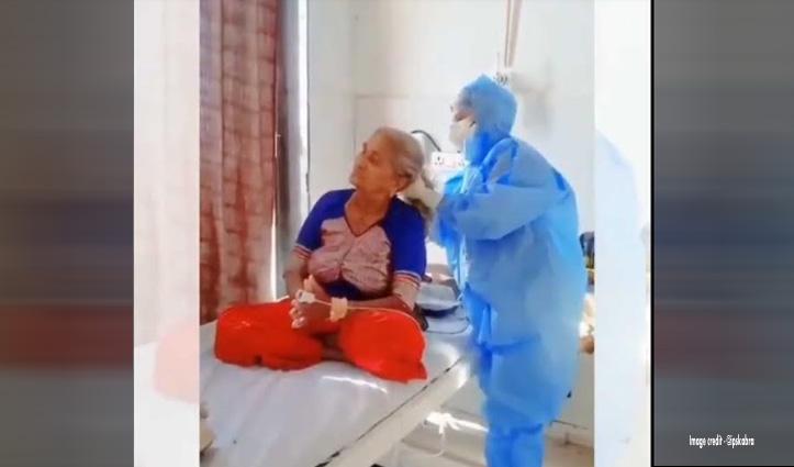 हेल्थ वर्कर ने बनाए कोरोना पेशेंट के बाल, IAS Officer बोले - उपचार के साथ परिवार का प्यार भी बांट रहे