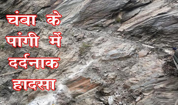 Himachal में दूसरा बड़ा हादसा, चंबा में पिकअप गिरी, 3 महिलाओं की गई जान, चार घायल