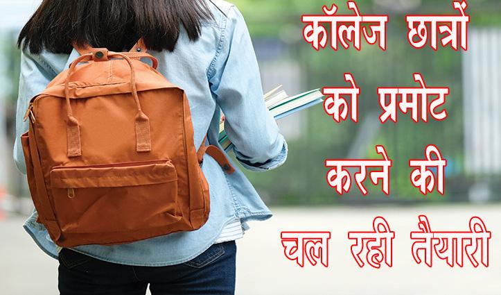 Himachal:कोरोना के बीच कॉलेज छात्रों को बिना परीक्षा प्रमोट करने की तैयारी, मांगे सुझाव
