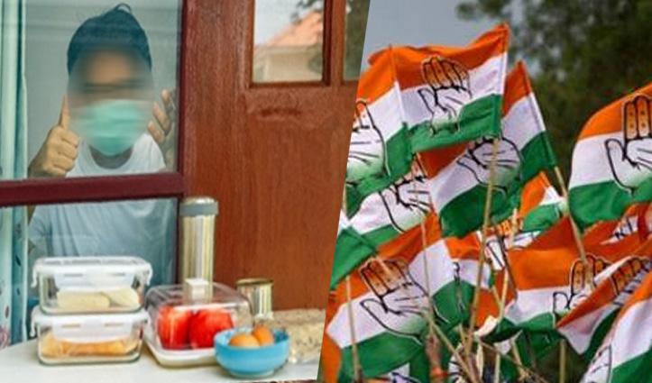 होम आइसोलेट परिवारों को फूड पैकेट पहुंचाएगी Congress, गांधी हेल्पलाइन होगी शुरू