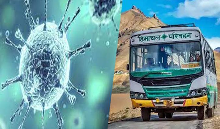 Himachal में कोरोना ने रोके HRTC के पहिये, आठ लंबे रूट किए बंद