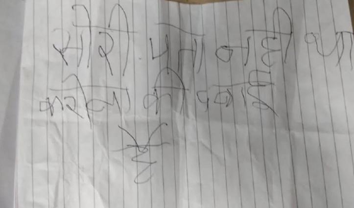 चाय की दुकान पर थैला छोड़ गया चोर, नोट में लिखा -