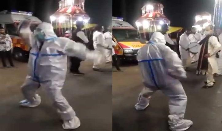 पीपीई किट पहनकर बारात में घुस गया एंबुलेंस ड्राइवर, डांस कर दूर भगाया स्ट्रेस
