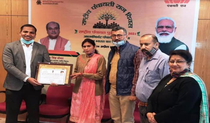 उपलब्धिः Himachal की इन पंचायत समिति और ग्राम पंचायतों को मिला अवॉर्ड