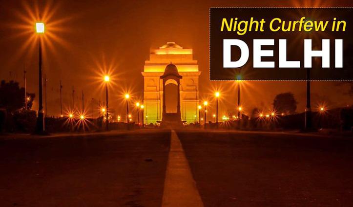 दिल्ली में 30 अप्रैल तक लगा Night Curfew, रात 10 बजे से सुबह 5 बजे तक पाबंदी- इन्हें मिली अनुमति