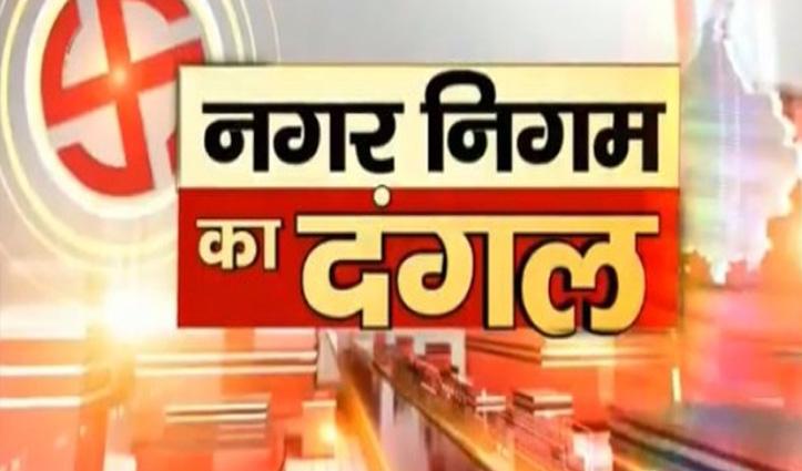 MC Election Result Dharmshala :धर्मशाला में देवेंद्र जग्गी सहित Sudhir विरोधी चारों कांग्रेसी जीते
