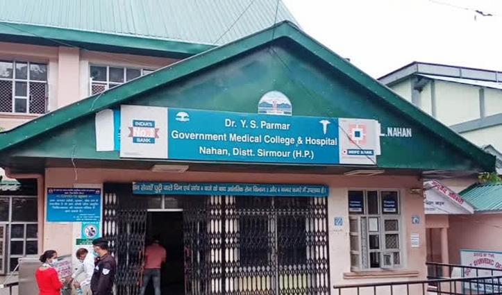 नाहन मेडिकल कॉलेज में आउटसोर्स आधार पर तैनात होंगे 87 कर्मचारी