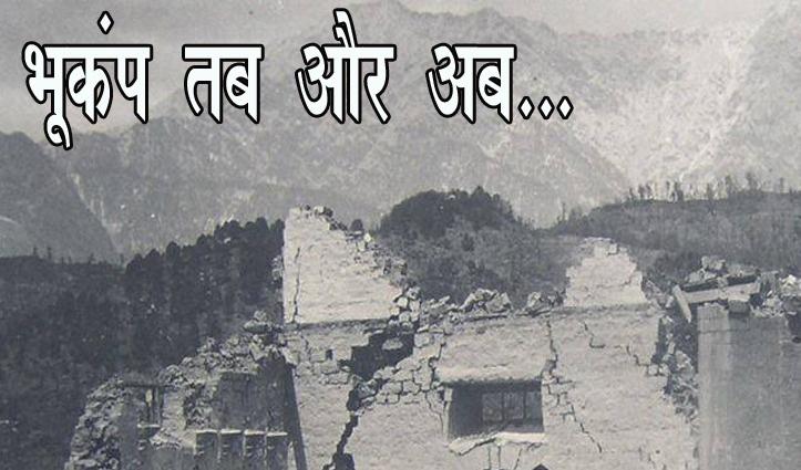 Kangra: 1905 से कितना विनाशकारी हो सकता है अब वैसा ही भूकंप- पढ़ें रिपोर्ट