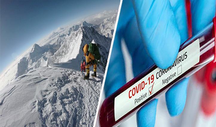 कोरोना की ऊंची छलांग-माउंट एवरेस्ट पर पहुंचा, संक्रमण के आंकड़े बढ़ने की आशंका