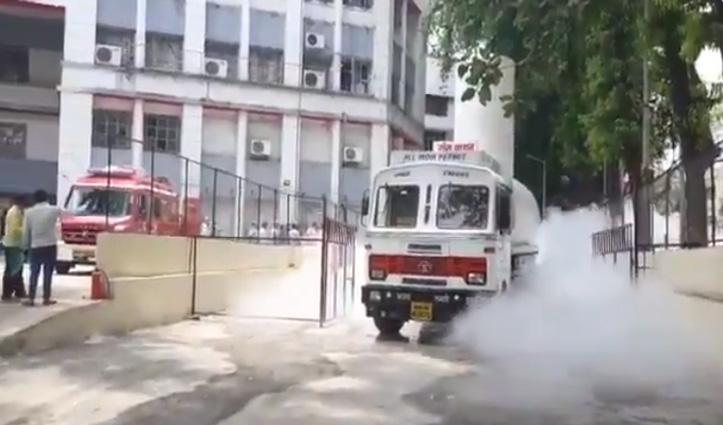 महाराष्ट्र : नासिक अस्पताल में ऑक्सीजन टैंक लीक, सप्लाई बंद होने से 22 की मौत