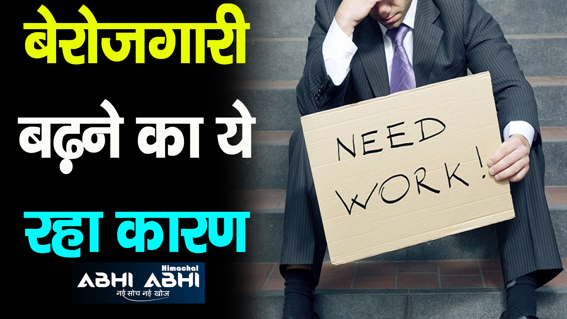 बेरोजगारी बढ़ने का ये रहा कारण